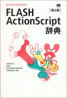 FLASH ActionScript辞典 第2版DESKTOP REFERENCE