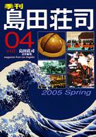 季刊:島田荘司04